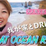 我が家と一緒にオーストラリアのビーチ沿いをドライブ!横断を思い出すw VR WEEK 5/5【VR180】〔#773〕