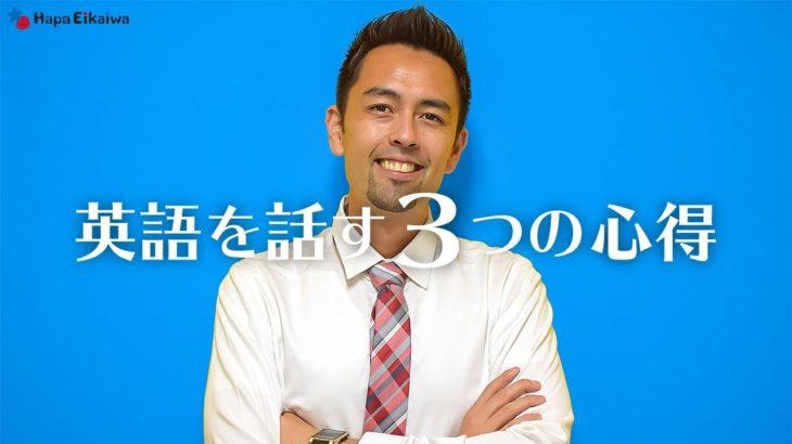 英語を話す3つの心得【#246】