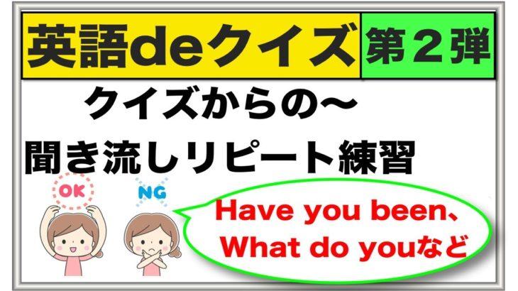 英語でクイズからの〜聞き流し声出し練習 第2弾『英語deクイズ』Have you been?, What do you __?等
