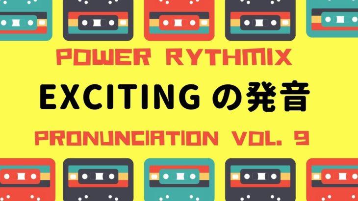 パワー・リズミックス発音 9