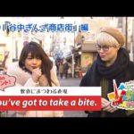 ECCが提供するBSフジ番組「勝手に!JAPANガイド」  #20 谷中ぎんざ商店街 編