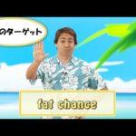 英会話ワンポイントレッスン 第35回 「fat chance」 By ECC
