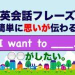 『簡単に思いが伝わる』I want to__. _したい。