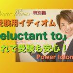 パワー イディオム 受験英語 熟語 慣用句 Power Idioms SP ver. 5