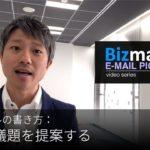 英語メールの書き方:「会議の議題を提案する」Bizmates E mail Picks 108
