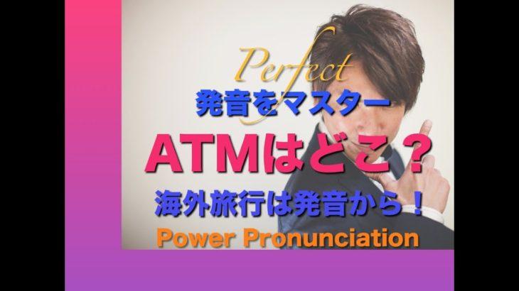 パワー 英語発音 142