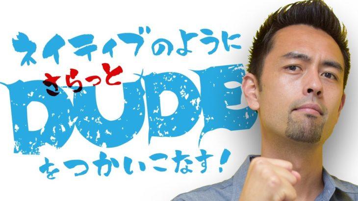 「Dude」の意味と使い方【#123】
