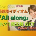 パワー イディオム 受験英語 熟語 慣用句 Power Idioms SP ver. 14