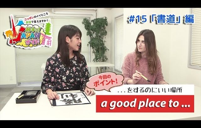 ECCが提供するBSフジ番組「勝手に!JAPANガイド」  #15 書道 編
