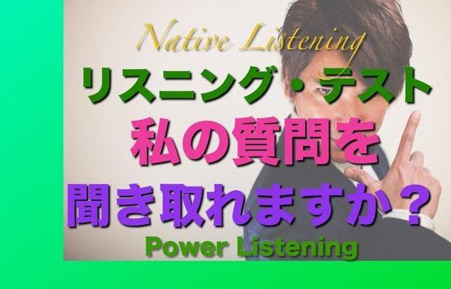 パワー 英語リスニング 11