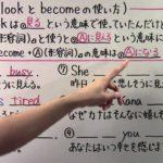 【英語】中2-18 look と become の使い方