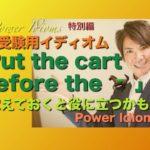 パワー イディオム 受験英語 熟語 慣用句 Power Idioms SP ver. 21