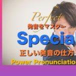 パワー 英語発音 114
