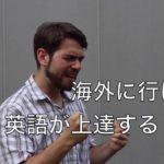 日本人が海外に行っても英語が話せないってホント?なぜ? #065