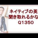 リスニングできるかな-Q1350-英語英会話一日一言