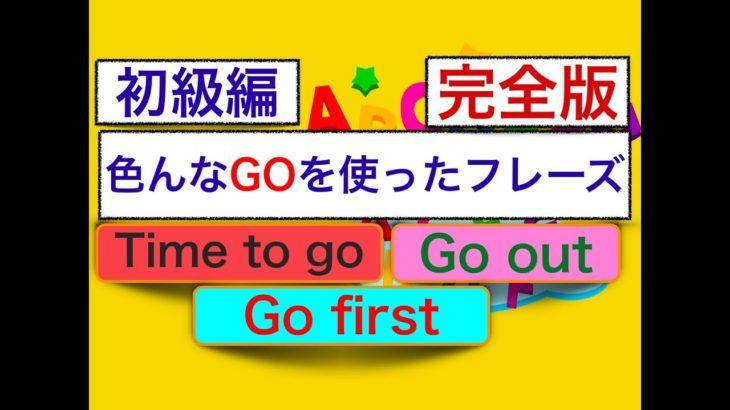英語で色んなGOを使ったフレーズ 完全版『Time to go』『Go out』『Go first』(意味と使い方が身につく)