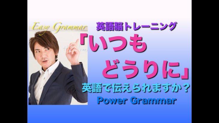 パワー 英文法 102
