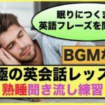 眠りにつくまで英語フレーズを聞き流す【究極の英会話レッスン】熟睡聞き流し練習 第2弾 BGMなし版