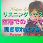 パワー 英語リスニング 53