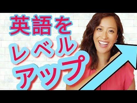 英語を上達させる5つの方法!