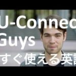 【今すぐ使える 英語】Guy の正しい使い方 #030