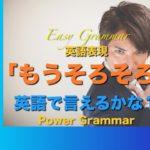 パワー 英文法 45