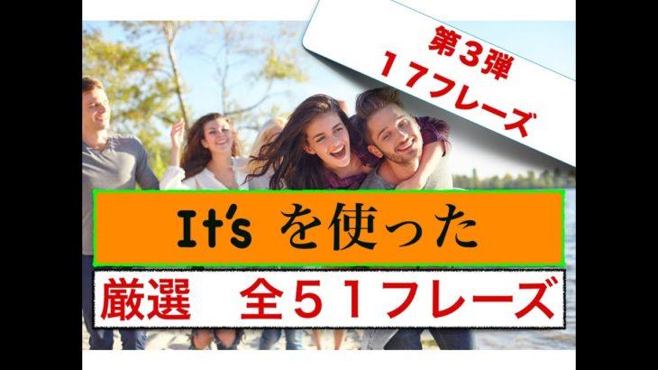 『It's を使った簡単フレーズ』第3弾 全51フレーズ のうち17フレーズ <3割の日本人しかきちんと言えない英語>