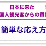 日本に来た外国人観光客からの質問『簡単な応え方』