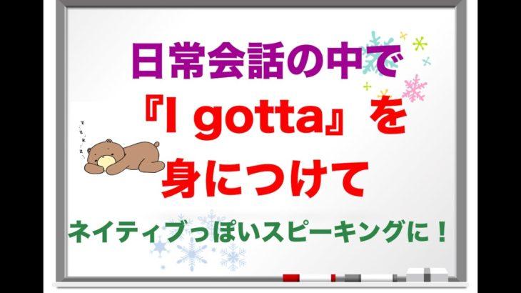 『 I gotta』の意味と使い方を身につけてネイティブっぽいスピーキングに!