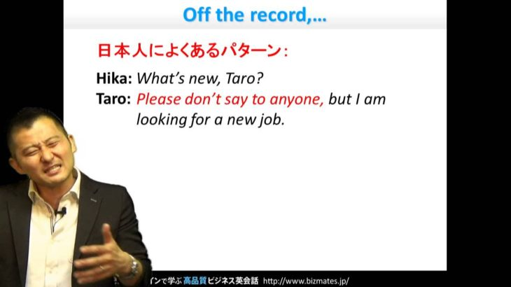 "Bizmates初級ビジネス英会話 Point 89 ""Off the record,…"""