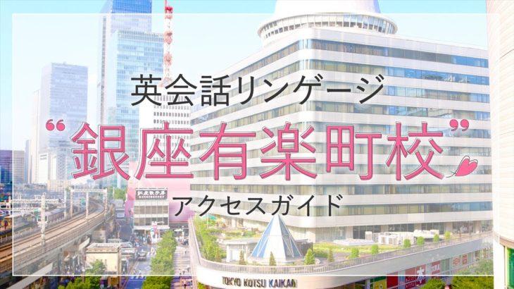 英会話リンゲージ 道順動画【銀座有楽町校編】