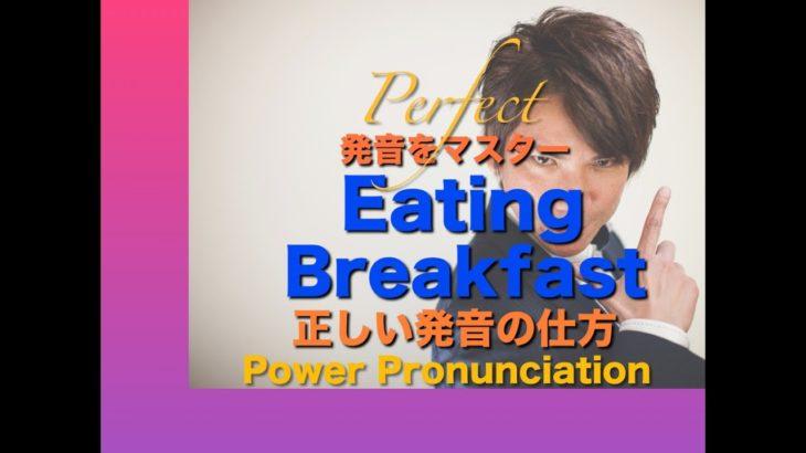 パワー 英語発音 112