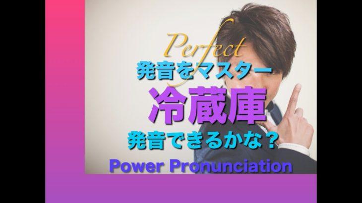 パワー 英語発音 130