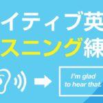 ネイティブ英語・リスニング練習 クイズ感覚でリスニング力を鍛えよう