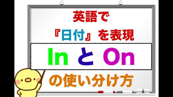 In とOn 英語で『日付』を表現する際の使い分け方 <初心者の方が簡単に理解ができる使い分け方>