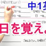 【英語】中1-8 曜日を覚えよう