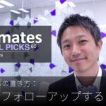 英語メールの書き方:「顧客にフォローアップする」Bizmates E-mail Picks 60