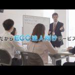 ECC法人向けサービスCM プラスαの力 30秒