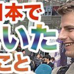 「日本に来て◯◯が驚き!」訪日外国人から見た日本 外国人インタビュー渋谷版 IU-Connect 英会話 #175