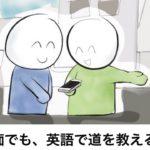 【道案内シリーズ】英語で道案内!単語11個だけでできる簡単なガイド #093