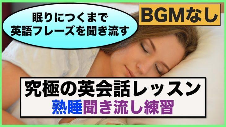 眠りにつくまで英語フレーズを聞き流す【究極の英会話レッスン】熟睡聞き流し練習 BGMなし
