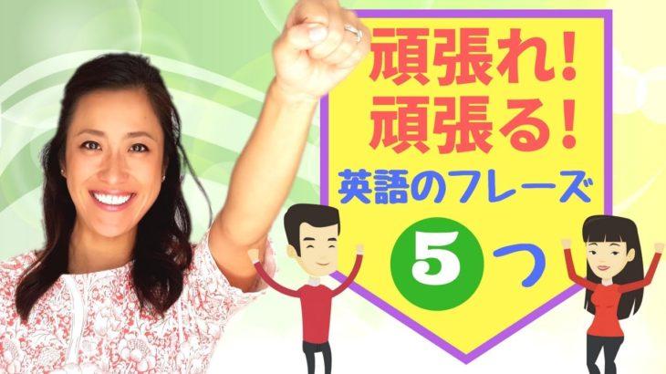 よく使う英会話フレーズ「頑張れ!・頑張る!」〜中級編〜
