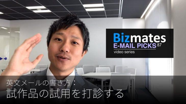 英語メールの書き方:「試作品の試用を打診する」Bizmates E-mail Picks 87