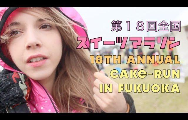 Japanese Cake Marathon 第18回のスイーツマラソンに参加してみた!