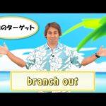 英会話ワンポイントレッスン 第22回 「branch out」 By ECC