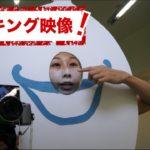 【メイキング】英語版 ようかい体操 (撮影篇)// Behind the scenes of Monster's Exercise! (Filming) 〔# 250〕