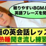 【究極の英会話レッスン】熟睡聞き流し練習 第3弾(眠りやすいBGMと一緒に英語フレーズを聞き流す)