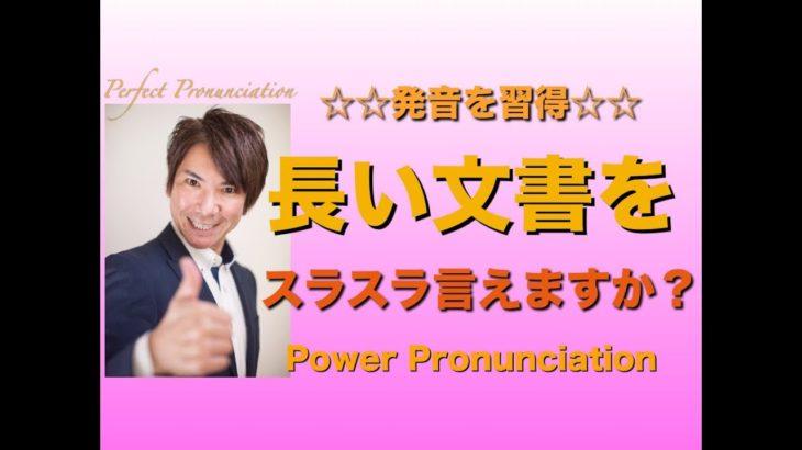 パワー 英語発音 165