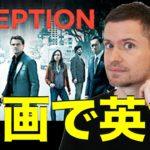 映画で英語を学ぶ eiga de eigo #5 (INCEPTION)