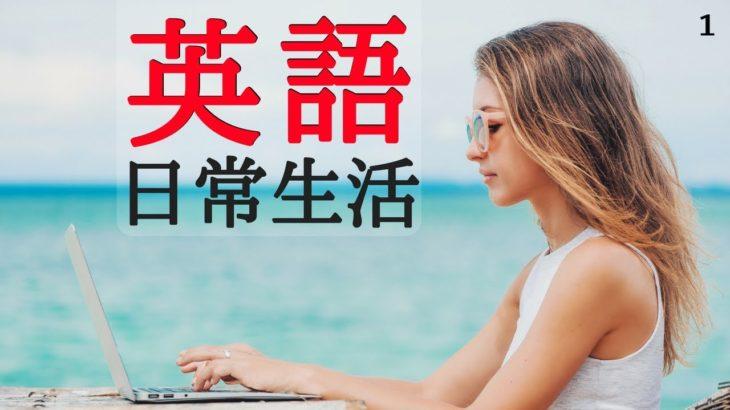 130 英語の日常会話 😎 日常英語フレーズ集 👍 英語 日本語